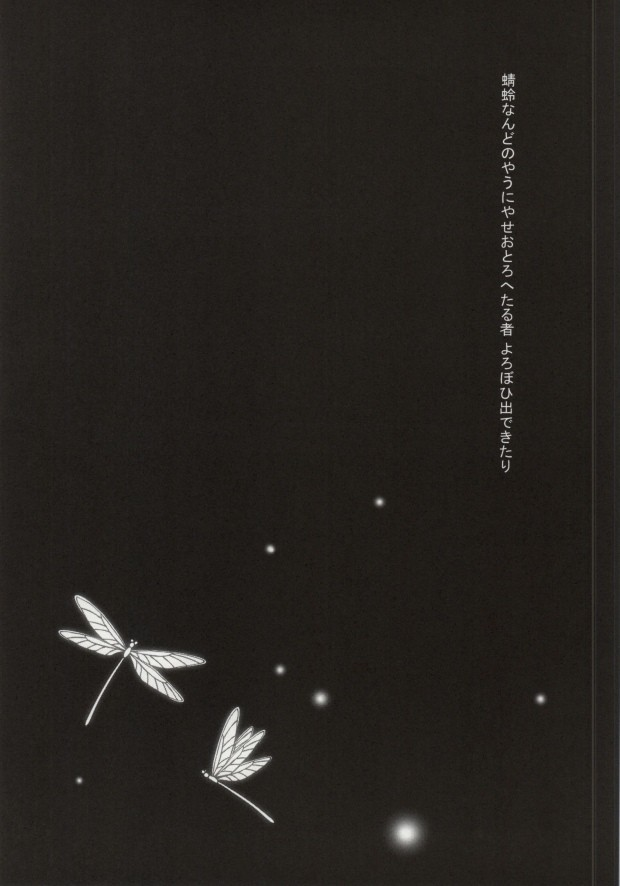 Trang 2 - Ito Yuuyu - Natsume Yuujinchou Doujinshi (- Shisui) - Truyện tranh Gay - Server HostedOnGoogleServerStaging