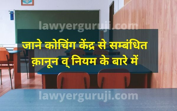 जाने कोचिंग संस्था से सम्बंधित क़ानून व् नियम के बारे में everyone should know the law and rules related to coaching centers and coaching institutes