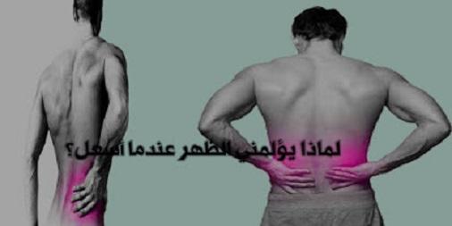 ظهري يؤلمني عند السعال او الكحة وقلبي وبطني ايضاً
