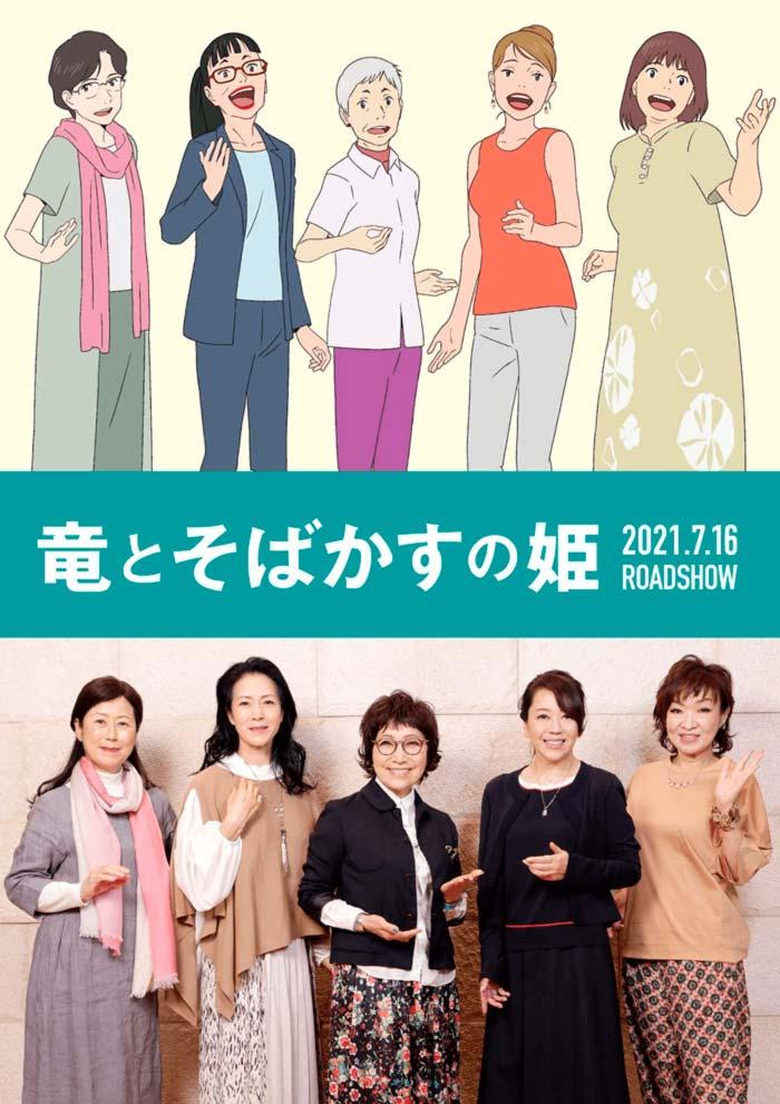 Belle (Ryuu to Sobakasu no Hime) anime film - Mamoru Hosoda - reparto