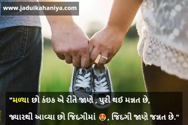 Gujarati Shayari Prem