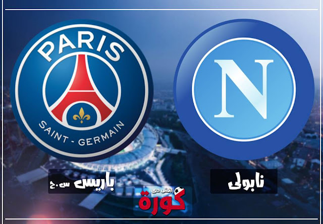 paris san german vs napoli