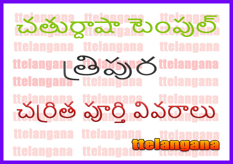 చతుర్దాషా టెంపుల్ త్రిపుర చరిత్ర పూర్తి వివరాలు