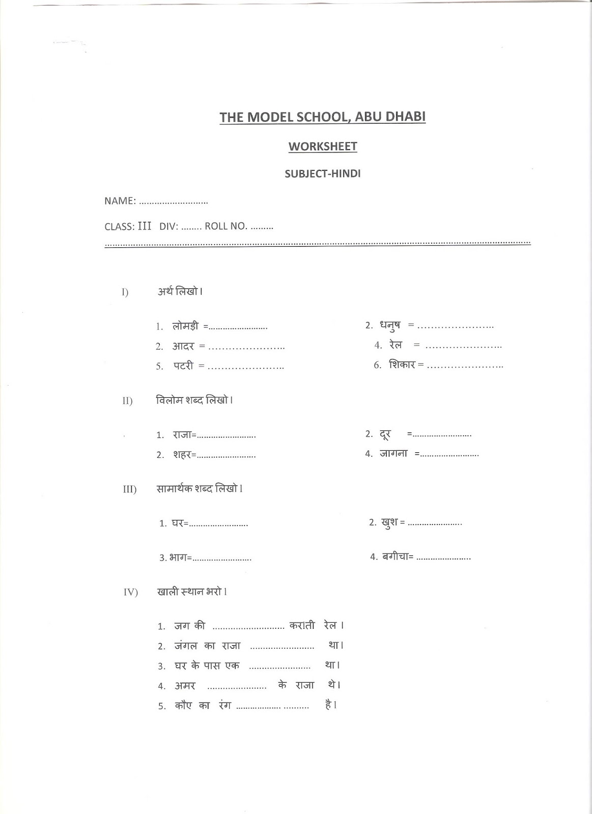 Std Iii Worksheets
