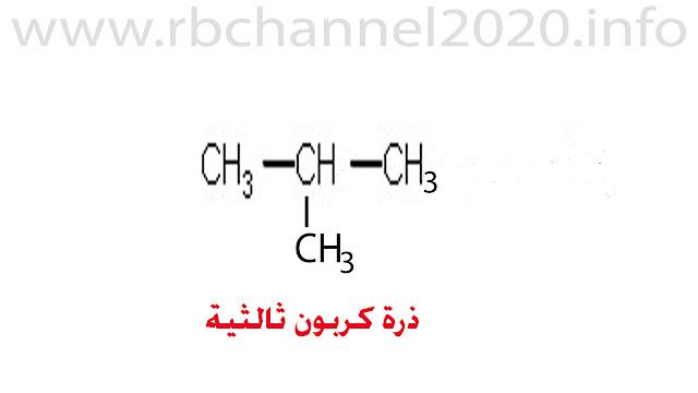 ثالثية : مرتبطة بثلاث ذرات من الكربون