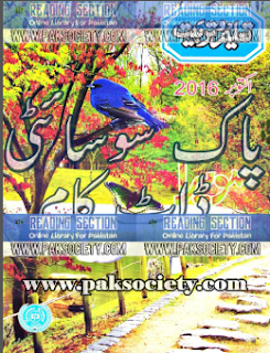 Taleem O Tarbiat October 2016