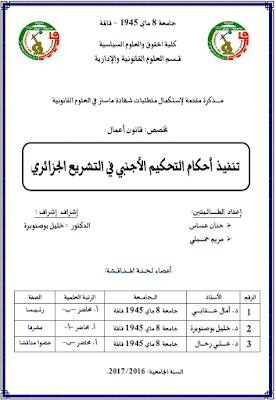 مذكرة ماستر: تنفيذ أحكام التحكيم الأجنبي في التشريع الجزائري PDF