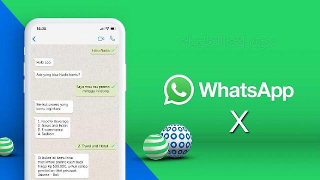 تطبيق واتساب اكس ، تحميل واتساب اكس واتساب ضد الحظر تحميل WhatsApp X ، تنزيل WhatsApp X ، تشغيل رقمين واتساب.