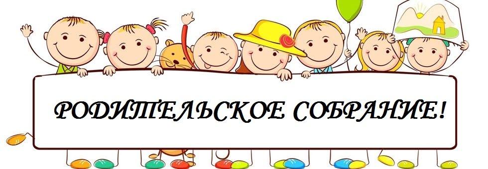 Пригласительные на родительское собрание в детском саду, картинки надписями