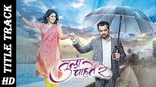 Tula Pahate Re Lyrics - Marathi Serial ( Title Song )