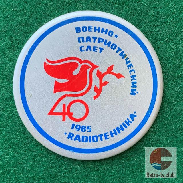 Значок Radiotehnika RRR 1985 слёт