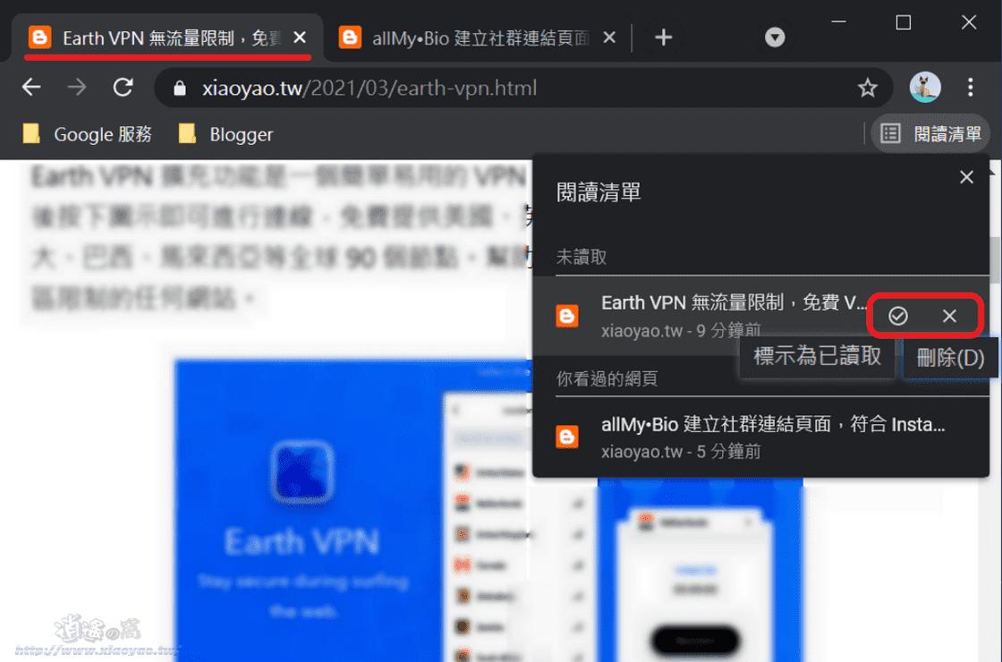 Chrome 閱讀清單功能