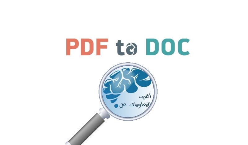 اقوى 3 مواقع مجانية لتحويل الملفات من Pdf الى Word و التعديل