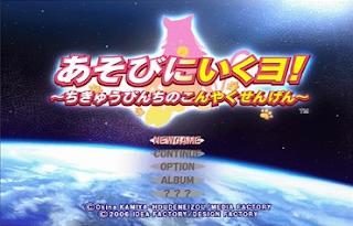 2450 - Asobi ni Iku yo! (Sony PlayStation 2)