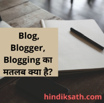 Meaning of blog, blogger, blogging in hindi