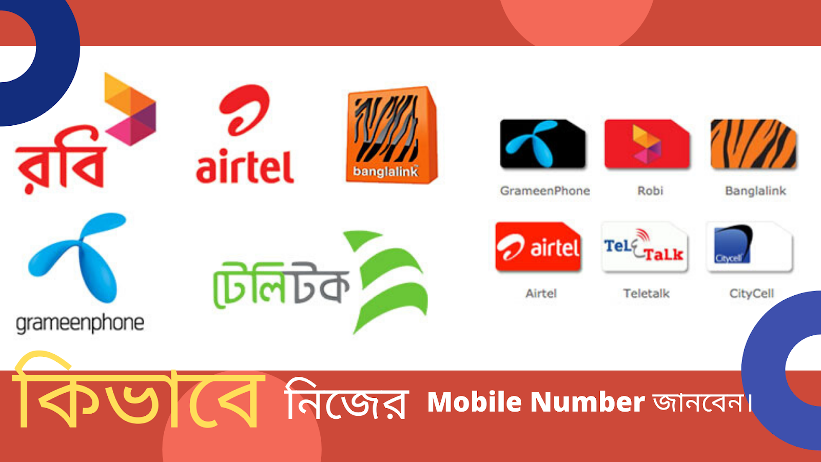 কিভাবে Robi, Airtel, GP, Banglalink, Teletalk Mobile Number জানবেন। How to Know Your Own Mobile Number