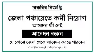 WB Panchayat Recruitment 2021