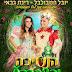 כרטיסים להצגה הנסיכה והצפרדע עם יובל המבולבל ורינת גבאי