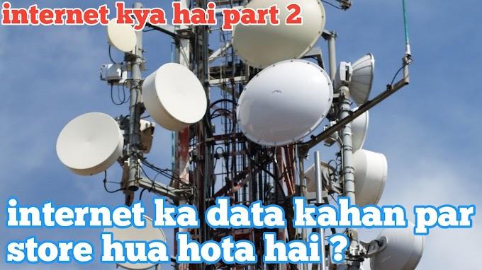 internet kitna bada hai | internet ka data kahan par store hua hota hai