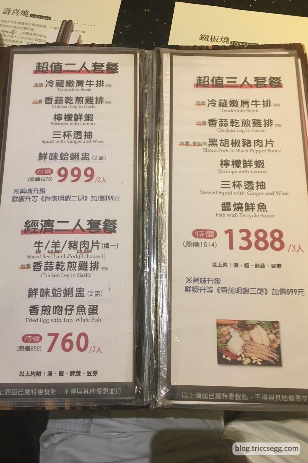 天然素材富士鐵板燒菜單(3).jpg