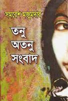 Tonu Atonu Shongbad By Samaresh Majumdar