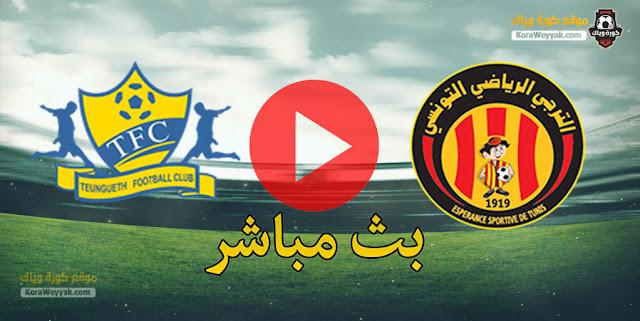 نتيجة مباراة تونغيث والترجي التونسي اليوم 3 ابريل 2021 في دوري أبطال أفريقيا