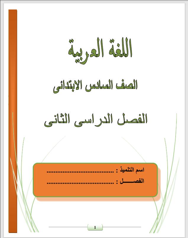 مذكرة اللغة العربية للصف السادس الترم الثانى 2021 موقع دروس تعليمية اون لاين