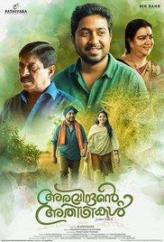Aravindante Athidhikal 2018 Malayalam HD Quality Full Movie Watch Online Free