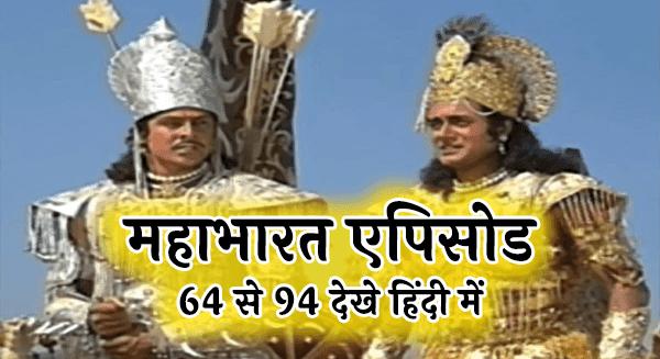 महाभारत एपिसोड 64 से 94 देखे हिंदी में