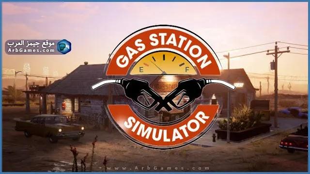 تحميل لعبة محاكي محطة البنزين Gas Station Simulator للكمبيوتر
