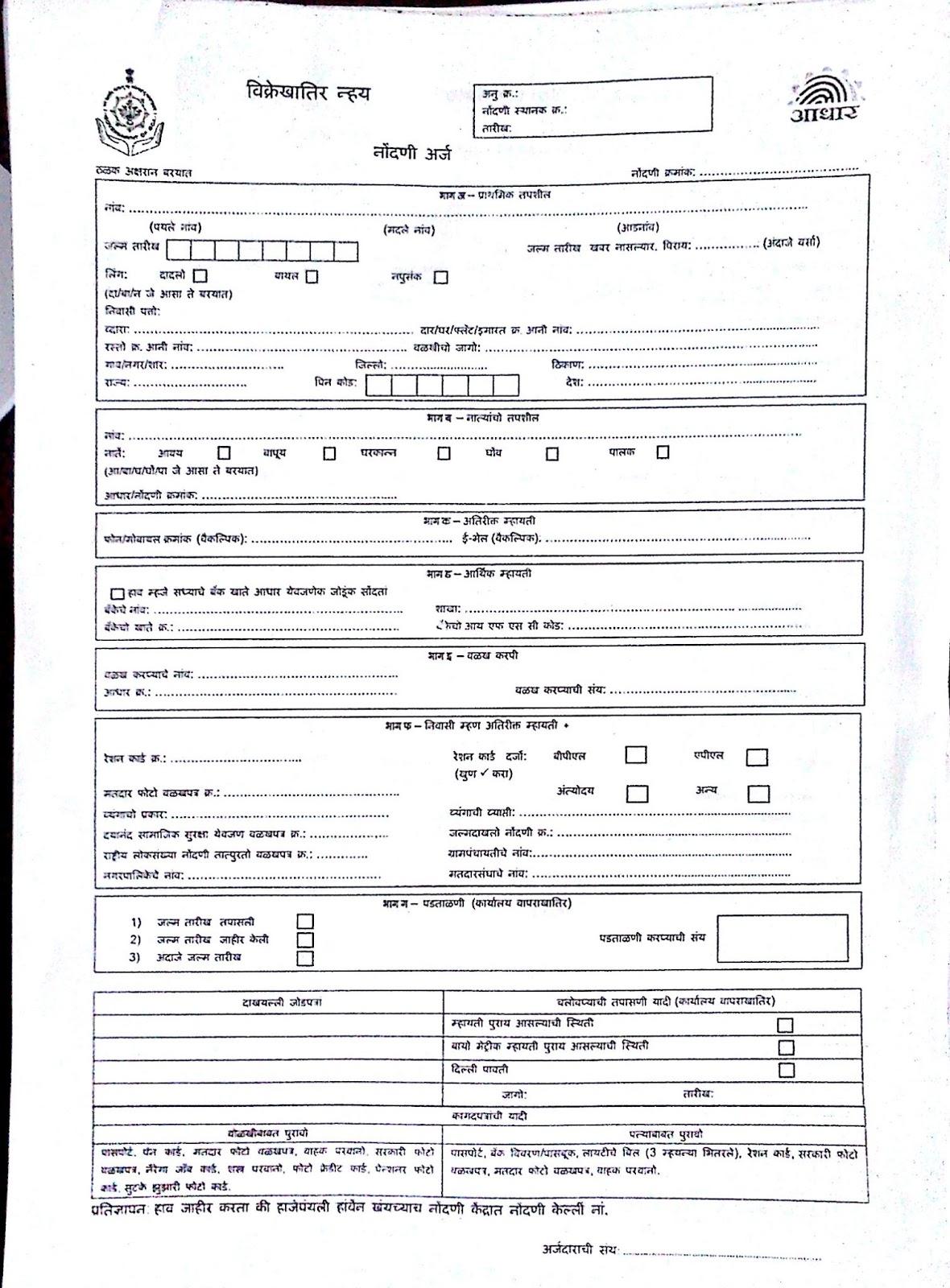 Adhar card form konmar. Mcpgroup. Co.