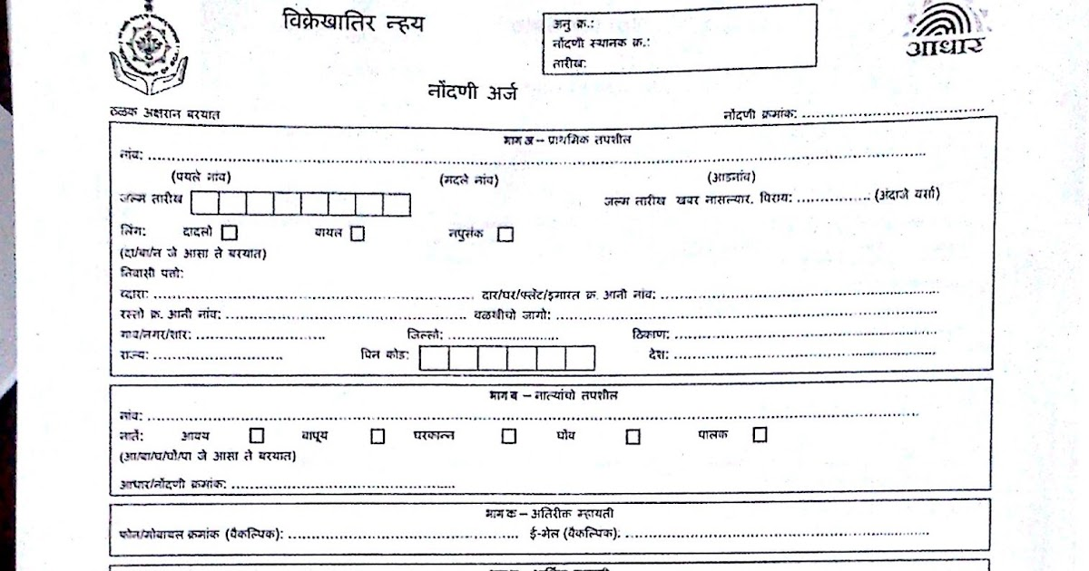 aadhar card application form for name change after