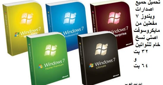 تحميل نسخة ويندوز 7 اخر اصدار