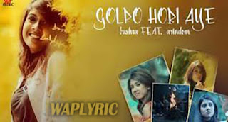 Golpo Hobi Aye Song Lyrics Bangla Songs