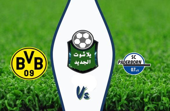 مشاهدة مباراة بوروسيا دورتموند وبادربورن بث مباشر اليوم الأحد 31 مايو 2020 الدوري الألماني