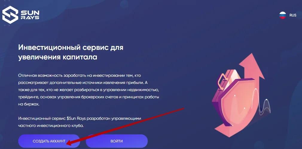 Регистрация в SSun Rays