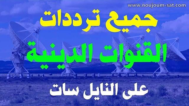 تردد جميع القنوات الدينية على قمر النايل سات تردد القنوات الاسلامية 2020
