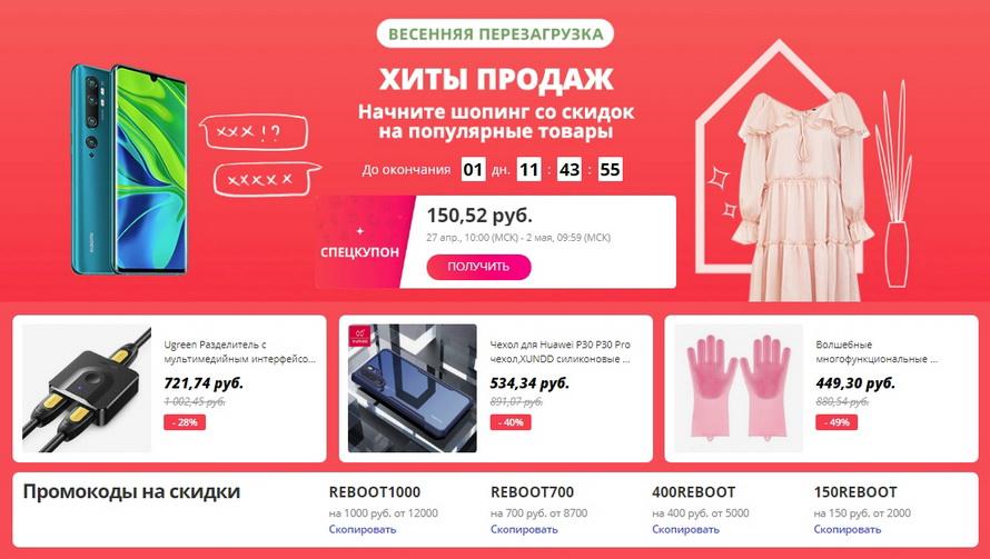 Весенняя перезагрузка: хиты продаж – начните шопинг со скидок на популярные товары