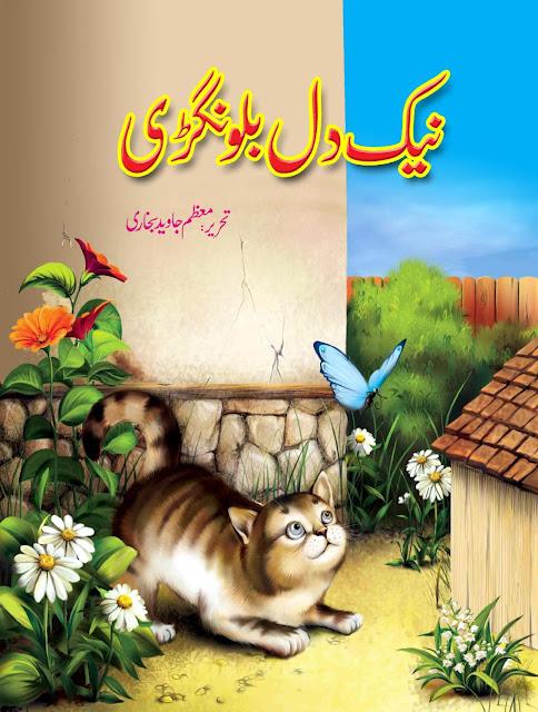 Story Books in Urdu for child Naik dil blongdi