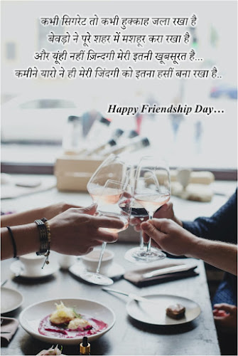 Best Friendship Quotes in Hindi - Friendship Day Quotes