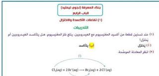 أسئلة وإجاباتها بنك المعرفة الباب الرابع ياسر الزناتي كيمياء الثانوية العامة