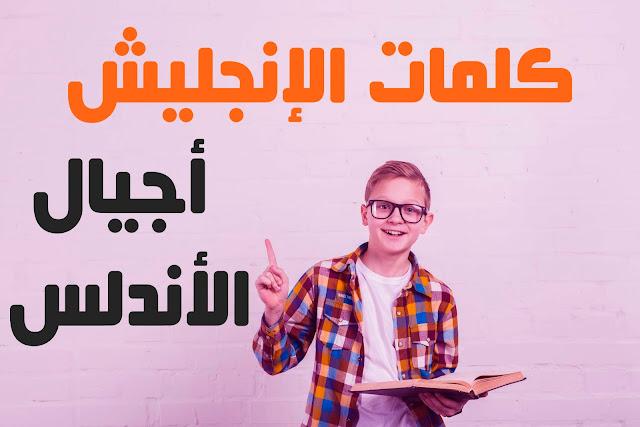 جميع كلمات منهج الانجلش للثانوية العامة - امتحانات الثانويه العامه