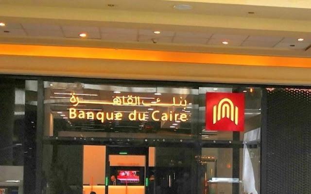 الاعلان الرسمى لوظائف بنك القاهرة