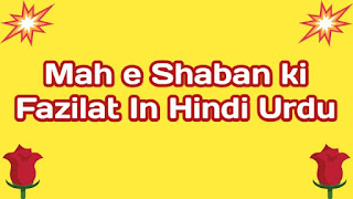 Mah e Shaban ki Fazilat In Hindi Urdu