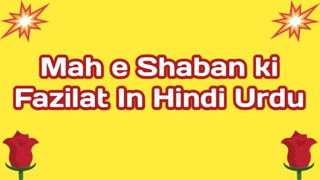 Mah e Shaban ki Fazilat In Hindi Urdu