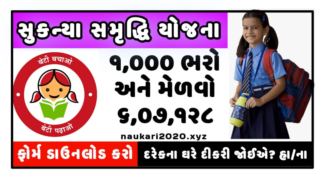 Sukanya Samriddhi Yojana (SSY) Details & Download Form