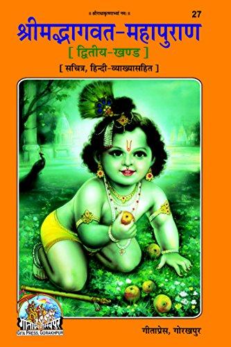 श्रीमद्भागवतमहापुराण द्वितीय खण्ड   Srimad Bhagavat Mahapuran Bhag-2
