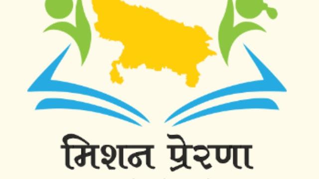 Mission Prerna e-pathshala phase 5 | मिशन प्रेरणा की ई-पाठशाला फेज 5