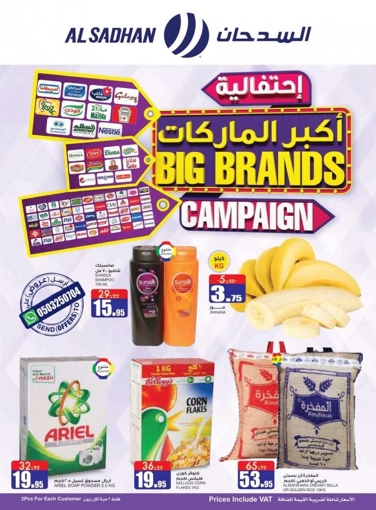 عروض السدحان السعودية اليوم 8 يوليو حتى 14 يوليو 2020 اكبر الماركات