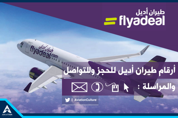 فروع ورقم خدمة عملاء فلاي اديل flyadeal السعودية حجز طيران 1442